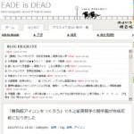 EADE is DEAD