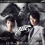 【JBCクラシック2015】ホッコータルマエVSコパノリッキー+武豊【予想】
