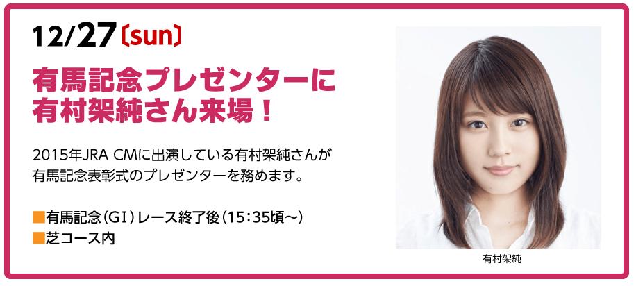 【有馬記念2015サイン予想】プレゼンターに有村架純さん!誕生日2月13日はサイン?