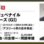 【阪神ジュベナイルフィリーズ2015サイン予想】プレゼンターは元バレー選手川合俊一氏