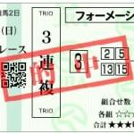 【シルクロードステークス2016】予想|血統予想で的中!?