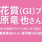 【桜花賞2016】予想|3強を崩す馬をサインで考える!