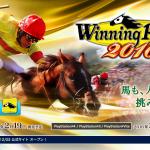 【ウイニングポスト8 2016】競馬史とスターホースに出会えるのが魅力!攻略サイトも紹介!