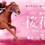 【桜花賞2016】最終予想|馬体と追い切り抜群のメジャーエンブレムをどう評価する?【3連単】