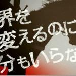 【天皇賞春2016】サイン予想|CM鶴瓶・プレゼンター草刈正雄とサインが目白押し!