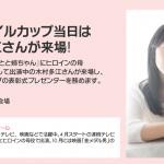 【NHKマイルカップ2016】予想|先週に引き継きNHKサインか!?プレゼンターは木村多江さん!?