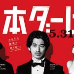 【日本ダービー(東京優駿)2016】最終予想|サイン馬を高評価も・・・3連単で勝負!