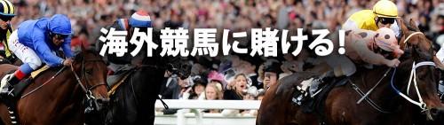 【プリークネスステークス 2016】予想|武豊騎乗のラニとナイキスト(Nyquist)の応援馬券(単勝)購入方法!