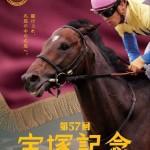 【宝塚記念2016】最終予想|相手馬は人気薄から…高配当狙いで勝負!