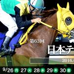 【日本テレビ盃2016】最終予想|1番人気濃厚のモーニンには厳しいレースになりそうだ!