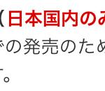 【凱旋門賞2016】最終予想|3連単|マカヒキはJRA(独立プール方式)では1番人気!?サインはレフトハンド!?