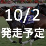 【スプリンターズステークス2016】最終予想|ビッグアーサー春秋連覇なるか!?