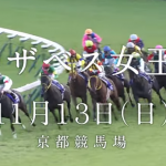 【エリザベス女王杯2016】予想|昨年3着馬のタッチングスピーチがリベンジを果たす!