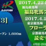【北斗盃2017】最終予想|バリスコア得意コースで再転厩初戦を白星で飾れるか!?