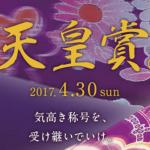 【天皇賞春2017】血統予想|枠順確定後の見解と軸馬予定馬!!