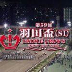 【羽田盃2017】最終予想|キャプテンキングを軸に馬連5点勝負!買い目発表!