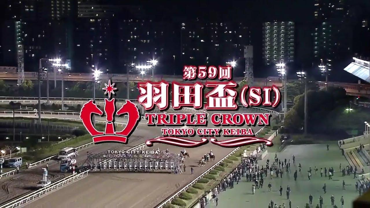 羽田盃2017】最終予想 キャプテ...