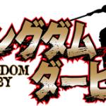 【キングダムダービー2017】企画|大人気漫画『キングダム』とコラボ!今回はボリュームも満点だが、5万円プレゼントもあり!!