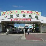 西日本ダービー2018|最終予想|10月23日(火)金沢11R|かなり混戦の一戦も上位混戦模様!!3連単12点勝負!!
